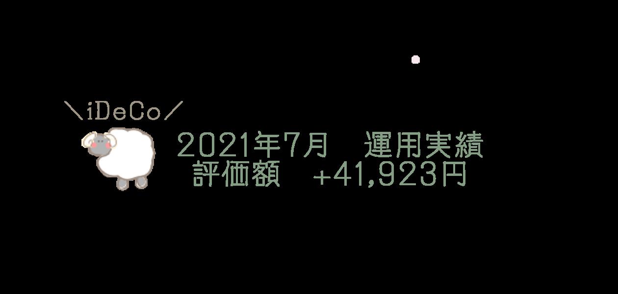 ideco_202107
